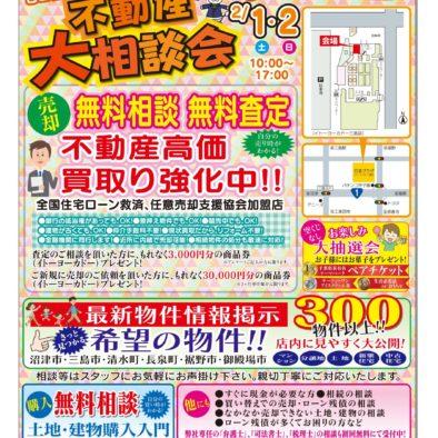 不動産相談会!inヨーカドー三島店