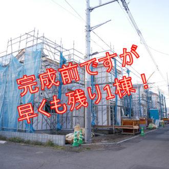 長泉町下土狩新築分譲オープンハウス