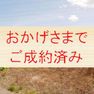 長泉町桜堤 売土地