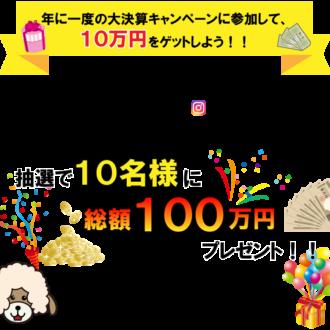 決算セール!!第2弾!!10万円が当る!!