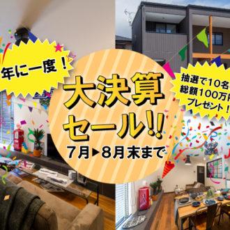 決算大セール!!第1弾!200万円引き物件多数!!