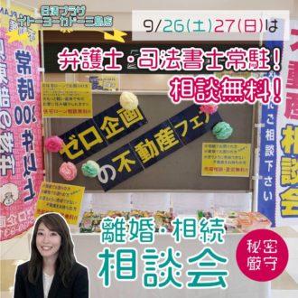 相続、離婚相談会inヨーカドー9月26日、27日