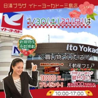 新春セール最終受付1月30日31日inヨーカドー三島店