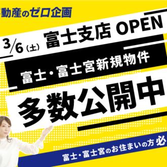 ゼロ企画富士支店GRAND OPEN!