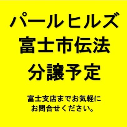 富士市伝法分譲予定