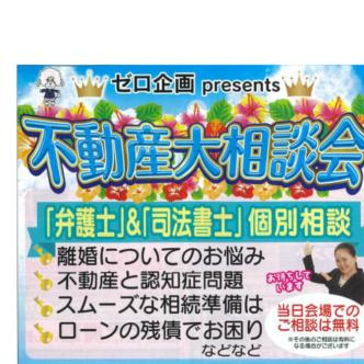 不動産フェア開催のお知らせ!!