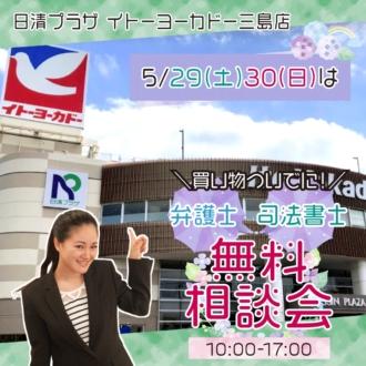 お気軽弁護士相談会inヨーカドー5/29、30