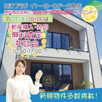 お気軽弁護士相談会inヨーカドー7/17(土)・18(日)