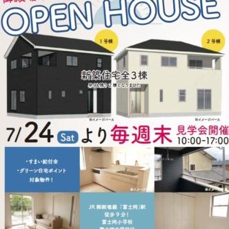 オープンハウスを開始しました!!